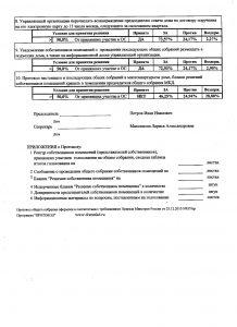 Продолжение бланка протокола ОСС в МКД