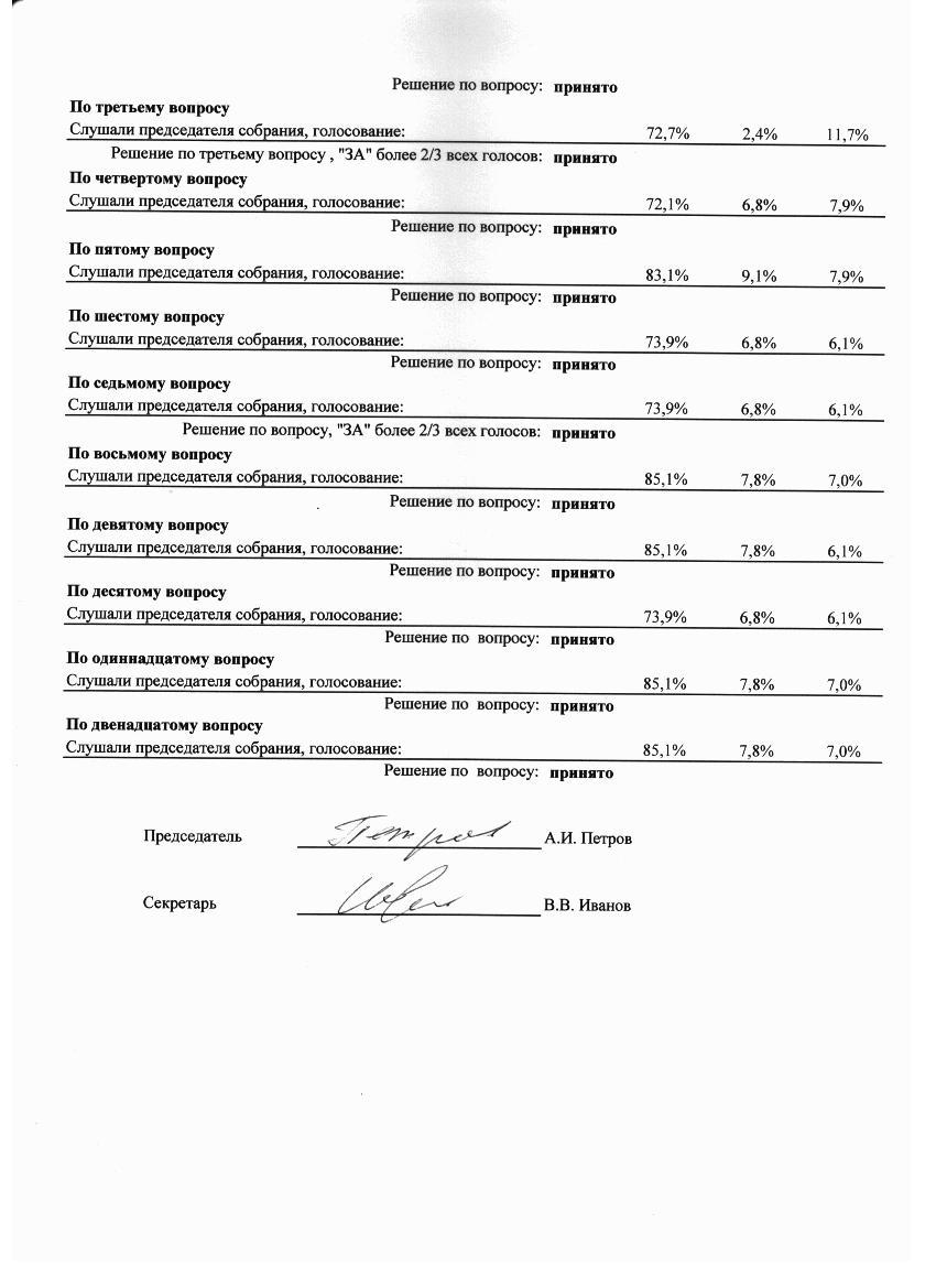 образец протокола собрания собственников заочной форме голосован