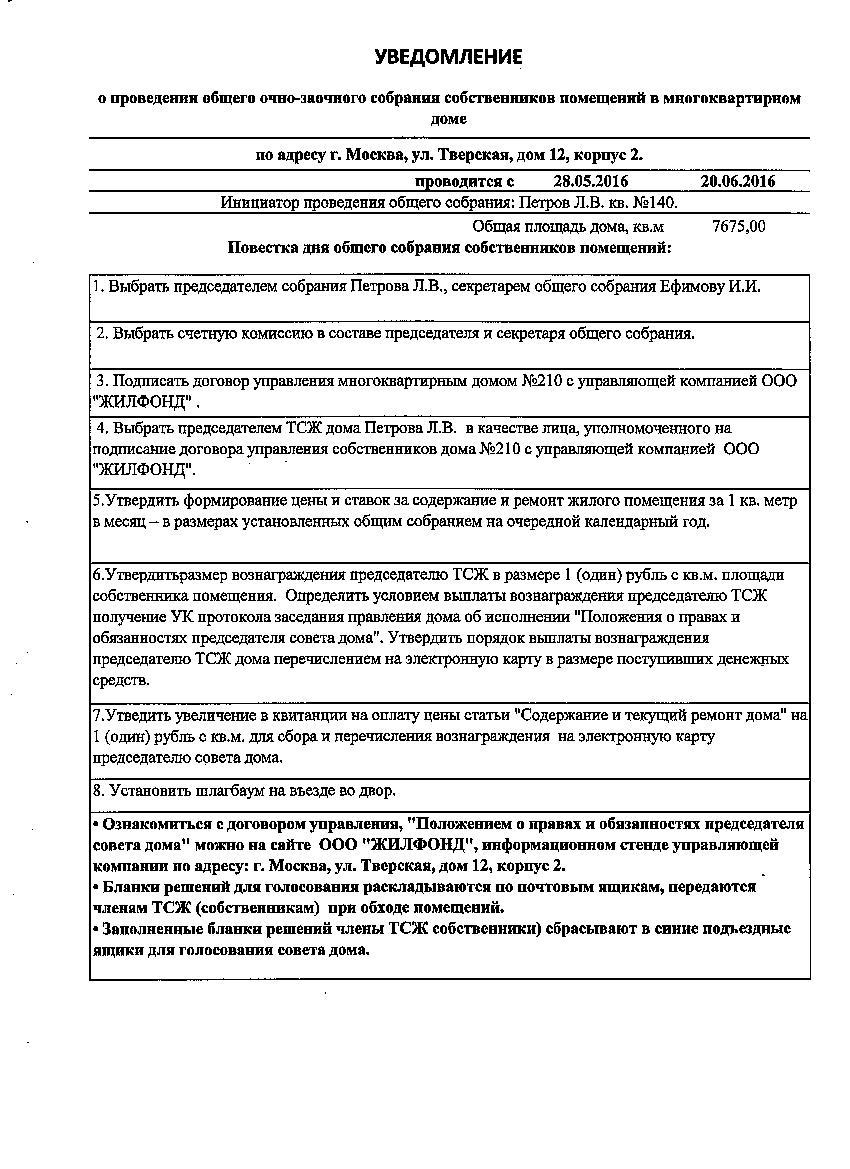 Протокол Общего Собрания Собственников Помещений в Многоквартирном Доме в Форме Заочного Голосования